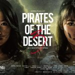 Ann&Mary Presents Vol.3「PIRATES OF THE DESERT 3 ~偽りの羅針盤と真実の操舵輪~」