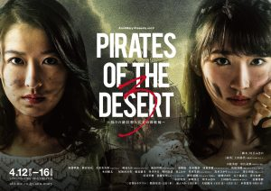 PIRATES3visual-5